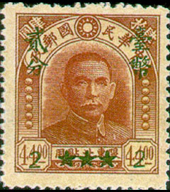 Definitive 072 Dr. Sun Yat sen Issue of Peiping C.E.P.W. Print, Surcharged (1949)
