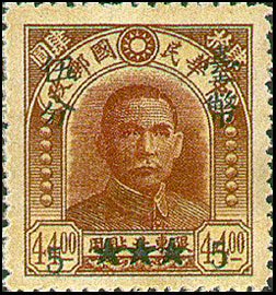 (D72.2)Definitive 072 Dr. Sun Yat sen Issue of Peiping C.E.P.W. Print, Surcharged (1949)