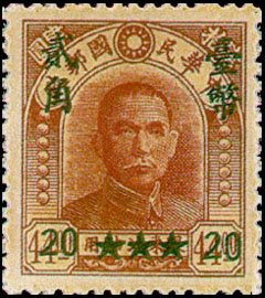 (D72.3)Definitive 072 Dr. Sun Yat sen Issue of Peiping C.E.P.W. Print, Surcharged (1949)