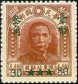 (D72.4)Definitive 072 Dr. Sun Yat sen Issue of Peiping C.E.P.W. Print, Surcharged (1949)