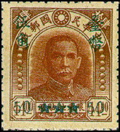 (D72.5)Definitive 072 Dr. Sun Yat sen Issue of Peiping C.E.P.W. Print, Surcharged (1949)