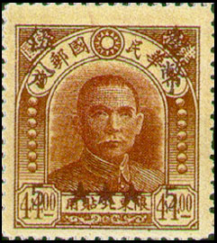 (D72.7)Definitive 072 Dr. Sun Yat sen Issue of Peiping C.E.P.W. Print, Surcharged (1949)