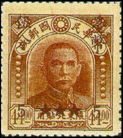 (常72.7)常072國父像北平中央版改值郵票