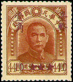 (D72.8)Definitive 072 Dr. Sun Yat sen Issue of Peiping C.E.P.W. Print, Surcharged (1949)