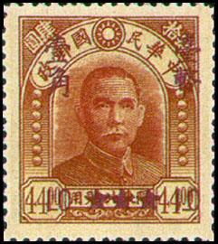 (常72.8)常072國父像北平中央版改值郵票