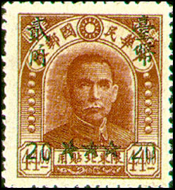 (D72.9)Definitive 072 Dr. Sun Yat sen Issue of Peiping C.E.P.W. Print, Surcharged (1949)