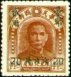 (常72.9)常072國父像北平中央版改值郵票