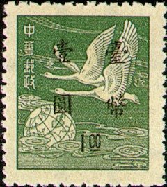 Definitive 073 Shanghai Print Flying Geese Stamps Overprinted with Small Characters (1950)