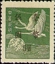 (D73.3)Definitive 073 Shanghai Print Flying Geese Stamps Overprinted with Small Characters (1950)