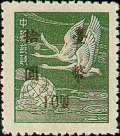 (D73.4)Definitive 073 Shanghai Print Flying Geese Stamps Overprinted with Small Characters (1950)