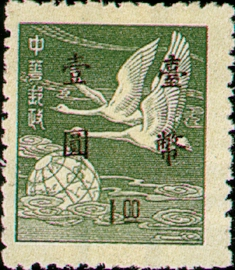 (D73.6)Definitive 073 Shanghai Print Flying Geese Stamps Overprinted with Small Characters (1950)