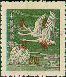 (D73.7)Definitive 073 Shanghai Print Flying Geese Stamps Overprinted with Small Characters (1950)