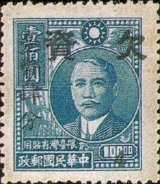 Tax 16 Dr. Sun Yat-sen Portrait with Farm Products 1st Issue Converted into Postage–Due Stamps (1950)
