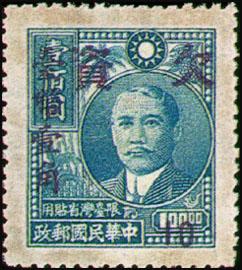 (欠16.2)欠16國父像農作物1版改作「欠資」郵票