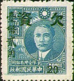 (欠16.3)欠16國父像農作物1版改作「欠資」郵票