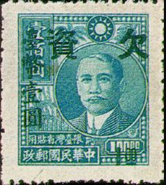 (欠16.5)欠16國父像農作物1版改作「欠資」郵票