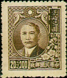 Definitive 074 Dr. Sun Yat-sen 2nd and 3rd Shanghai Dah Tung Prints Surcharged Issue (1950)