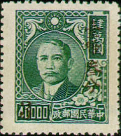 常074國父像上海大東版改值郵票