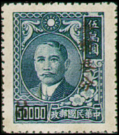 (D74.4)Definitive 074 Dr. Sun Yat-sen 2nd and 3rd Shanghai Dah Tung Prints Surcharged Issue (1950)