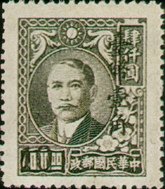 (D74.5)Definitive 074 Dr. Sun Yat-sen 2nd and 3rd Shanghai Dah Tung Prints Surcharged Issue (1950)