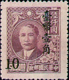 (D74.6)Definitive 074 Dr. Sun Yat-sen 2nd and 3rd Shanghai Dah Tung Prints Surcharged Issue (1950)