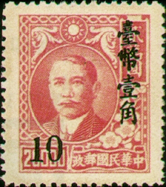 (D74.7)Definitive 074 Dr. Sun Yat-sen 2nd and 3rd Shanghai Dah Tung Prints Surcharged Issue (1950)
