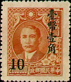 (D74.8)Definitive 074 Dr. Sun Yat-sen 2nd and 3rd Shanghai Dah Tung Prints Surcharged Issue (1950)