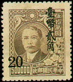 (D74.9)Definitive 074 Dr. Sun Yat-sen 2nd and 3rd Shanghai Dah Tung Prints Surcharged Issue (1950)