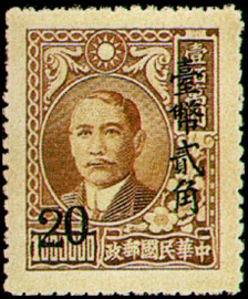 (D74.10)Definitive 074 Dr. Sun Yat-sen 2nd and 3rd Shanghai Dah Tung Prints Surcharged Issue (1950)
