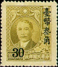 (D74.11)Definitive 074 Dr. Sun Yat-sen 2nd and 3rd Shanghai Dah Tung Prints Surcharged Issue (1950)