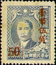 (D74.12)Definitive 074 Dr. Sun Yat-sen 2nd and 3rd Shanghai Dah Tung Prints Surcharged Issue (1950)