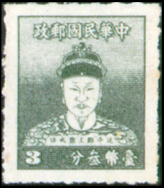 (D75.1)Definitive 075 Cheng Cheng kung Issue (1950)