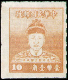 (D75.2)Definitive 075 Cheng Cheng kung Issue (1950)