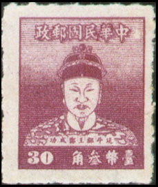 (D75.5)Definitive 075 Cheng Cheng kung Issue (1950)