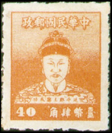(D75.6)Definitive 075 Cheng Cheng kung Issue (1950)