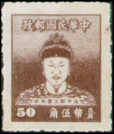 (D75.7)Definitive 075 Cheng Cheng kung Issue (1950)