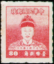 (D75.8)Definitive 075 Cheng Cheng kung Issue (1950)