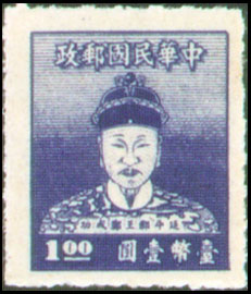 (D75.9)Definitive 075 Cheng Cheng kung Issue (1950)