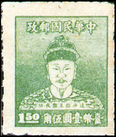 (D75.10)Definitive 075 Cheng Cheng kung Issue (1950)