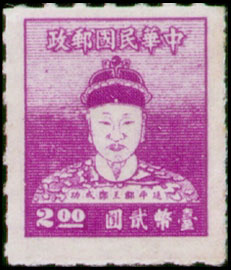 (D75.12)Definitive 075 Cheng Cheng kung Issue (1950)