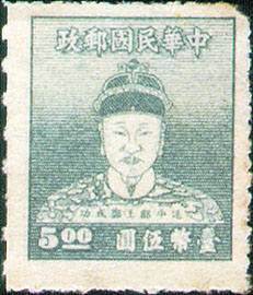 (D75.13)Definitive 075 Cheng Cheng kung Issue (1950)