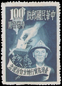 (C32.2)Commemorative 32 Self–Govemment in Taiwan Province Commemorative Issue (1951)