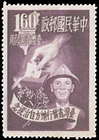 (C32.3)Commemorative 32 Self–Govemment in Taiwan Province Commemorative Issue (1951)