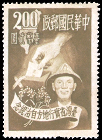 (C32.4)Commemorative 32 Self–Govemment in Taiwan Province Commemorative Issue (1951)