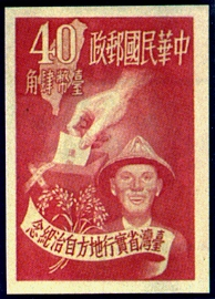 (C32.5)Commemorative 32 Self–Govemment in Taiwan Province Commemorative Issue (1951)