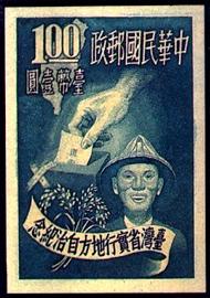 紀032臺灣省實行地方自治紀念郵票