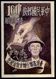 (C32.7)Commemorative 32 Self–Govemment in Taiwan Province Commemorative Issue (1951)