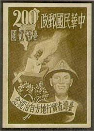 (C32.8)Commemorative 32 Self–Govemment in Taiwan Province Commemorative Issue (1951)