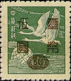 Definitive 076 Shanghai Print Flying Geese Stamps Overprinted with Large Characters and Oval Panel (1951)