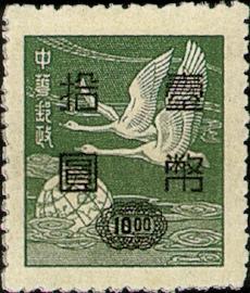 (常76.2)常076上海版飛雁加印大字圓框郵票